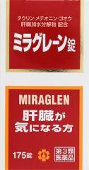 【第3類医薬品】日邦薬品工業 ミラグレーン錠 175錠