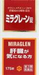 【第3類医薬品】肝機能の改善・二日酔いにも!日邦薬品工業ミラグレーン錠175錠
