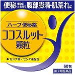 【第(2)類医薬品】ハーブ便秘薬ココスルット顆粒60包