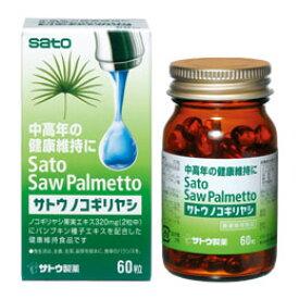 ☆ノコギリヤシ果実、パンプキン種子配合!佐藤製薬 サトウノコギリヤシ 60粒