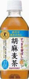 サントリー 胡麻麦茶 350ml×24本セット【特定保健用食品】※沖縄・離島への発送は出来ません/ヤマト運輸での発送不可商品です