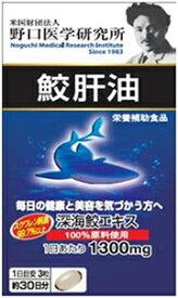 ☆タイムセール6個セットで20%OFF!野口医学研究所 鮫肝油 90粒×6個セット