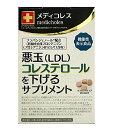 ☆単品よりも10%お得!東洋新薬 ゴールデンクロス メディコレス 80粒×3個セット【機能性表示食品】