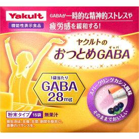 ☆仕事によるストレスや疲労感の緩和に!ヤクルトヘルスフーズ ヤクルトのおつとめGABA 15袋【機能性表示食品】