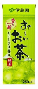 ☆北海道・九州も送料無料!伊藤園 お〜いお茶 緑茶 紙パック 250ml×48本セット(2ケース)※沖縄・離島への発送は出来ません/ヤマト運輸での発送不可商品です