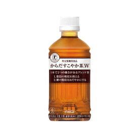 ☆日本初のWトクホ!からだすこやか茶W 350ml×48本セット【特定保健用食品】