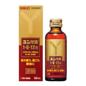 【第3類医薬品】目の疲れ、肩こり、腰痛に!佐藤製薬 ユンケル1・6・12液 60ml×10本セット