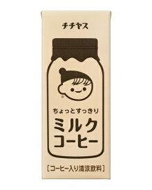 ☆北海道・九州も送料!伊藤園 チチヤス ちょっとすっきり ミルクコーヒー 紙パック 250mL×96本セット※沖縄・離島への発送は出来ません/ヤマト運輸での発送不可商品です