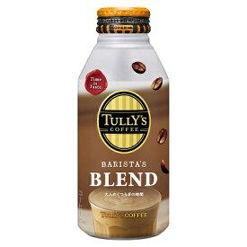☆北海道・九州も送料無料!伊藤園 TULLY'S COFFEE BARISTA'S BLEND(タリーズコーヒーバリスタズブレンド) ボトル缶 370ml×24本セット※沖縄・離島への発送は出来ません/ヤマト運輸での発送不可商品です