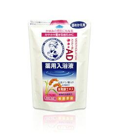 ☆米発酵エキス配合で保湿効果!ロート製薬 メンソレータムAD薬用入浴液 フローラルの香り つめかえ用 600mL【お客様都合による返品・交換不可】