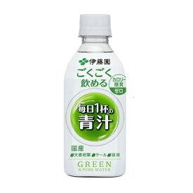 ☆北海道・九州も送料無料!伊藤園 ごくごく飲める 毎日1杯の青汁 PET 350g×24本セット(1ケース)※沖縄・離島への発送は出来ません/ヤマト運輸での発送不可商品です