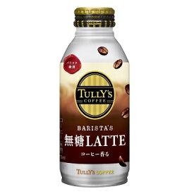 ☆タイムセール北海道・九州も送料無料!伊藤園 TULLY'S COFFEE BARISTA'S LATTE(タリーズコーヒーバリスタズラテ) 無糖ラテ ボトル缶 370ml×24本セット※沖縄・離島への発送は出来ません/ヤマト運輸での発送不可商品です