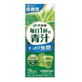 ☆北海道・九州も送料無料!伊藤園 毎日1杯の青汁 すっきり無糖 紙パック 200ml×48本セット(2ケース)【栄養機能食品】※沖縄・離島への発送は出来ません/ヤマト運輸での発送不可商品です