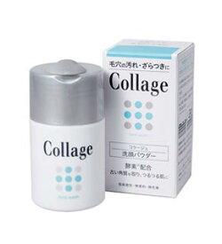 ☆酵素洗顔でつるつる肌に!持田ヘルスケア コラージュ洗顔パウダー 40g