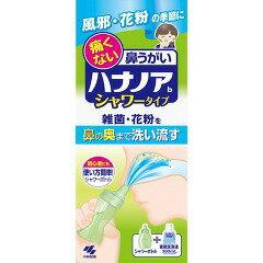 ☆雑菌・花粉を鼻の奥まで洗い流す!小林製薬 ハナノアシャワー 洗浄器具+専用洗浄液 300mL