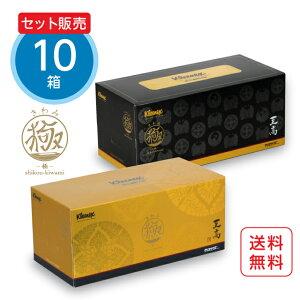 【ケース販売】クリネックスティシュー至高「極(きわみ)」140組(1箱)×10箱