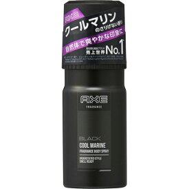 ユニリーバ AXE(アックス) フレグランスボディスプレー ブラック クールマリンのさりげない香り 60g