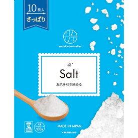 ジャパンギャルズSC マスクソムリエ 塩(さっぱり) 10枚入り【お客様都合による返品・交換不可】