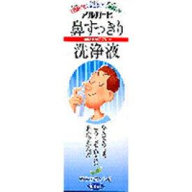 ☆気持ちいい「鼻洗浄液」です!ロート製薬 アルガード 鼻すっきり洗浄液 100mL