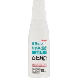 【第(2)類医薬品】 池田模範堂 ムヒHD 30mL 【メール便対象品】