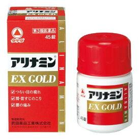 【第3類医薬品】 武田薬品工業 アリナミンEX ゴールド 45錠 【メール便対象品】