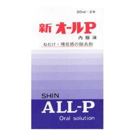 【第3類医薬品】 オール薬品工業 新オールP 内服液 20ML×2本