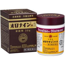 【第2類医薬品】 大塚製薬 オロナインH軟膏 30g 【送料込/メール便発送】
