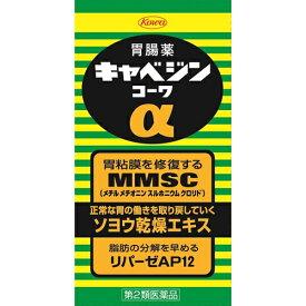 【第2類医薬品】 興和 キャベジンコーワα 100錠 【メール便対象品】