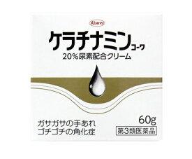 【第3類医薬品】 興和 ケラチナミンコーワ 20%尿素配合クリーム 60g 【メール便対象品】