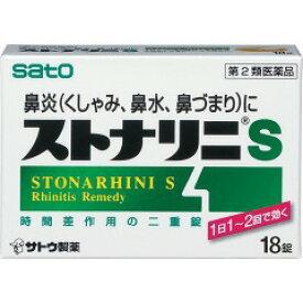 【メール便可】【第2類医薬品】 佐藤製薬 ストナリニS 18錠