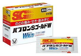 【第(2)類医薬品】 大正製薬 パブロンSゴールドW微粒 24包 【メール便対象品】