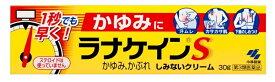 【メール便対象品】【第3類医薬品】 小林製薬 ラナケインS 30g