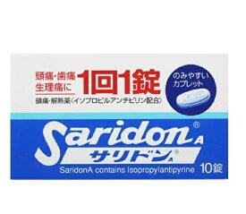 【メール便可】【第(2)類医薬品】 第一三共ヘルスケア サリドンA 10錠
