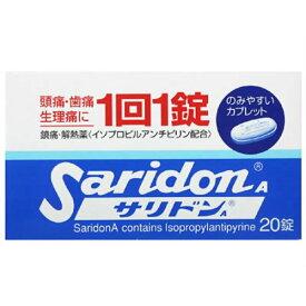 【メール便可】【第(2)類医薬品】 第一三共ヘルスケア サリドンA 20錠