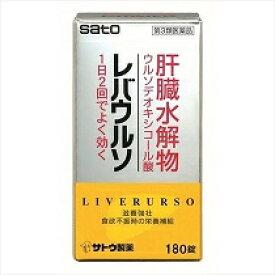 【第3類医薬品】 佐藤製薬 レバウルソ 180錠