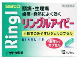【第(2)類医薬品】 佐藤製薬 リングルアイビー 12カプセル