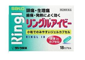 【第(2)類医薬品】 佐藤製薬 リングルアイビー 18カプセル