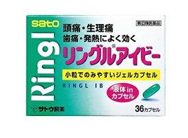 【第(2)類医薬品】 佐藤製薬 リングルアイビー 36カプセル
