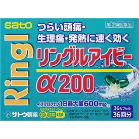 【第(2)類医薬品】 佐藤製薬 リングルアイビーα200 36カプセル