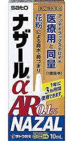 【第(2)類医薬品】 佐藤製薬 ナザールαAR0.1% 10ml