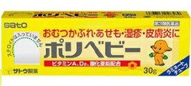 【第3類医薬品】 佐藤製薬 ポリベビー ラミネート 30g