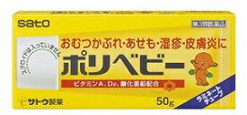 【第3類医薬品】 佐藤製薬 ポリベビー ラミネート 50g