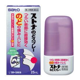 【第3類医薬品】 佐藤製薬 ストナのどスプレー 25ml