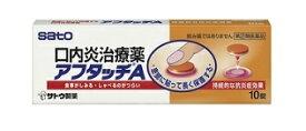 【メール便可】【第(2)類医薬品】 佐藤製薬 アフタッチA 10錠