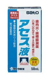 【第3類医薬品】 佐藤製薬 アセス液 50ml