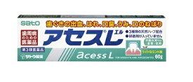 【第3類医薬品】 佐藤製薬 アセスL ラミネートチューブ 60g ★