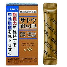佐藤製薬 サトウ DHA&EPA 20包 [20,000円(税抜)以上で送料無料]