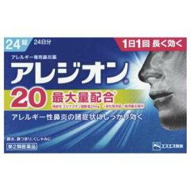 【第2類医薬品】 エスエス製薬 アレジオン20 24錠 / 花粉症 アレルギー専用鼻炎薬 【メール便対象品】