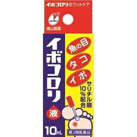 【第2類医薬品】 横山製薬 イボコロリ 液 10ml 【メール便対象品】