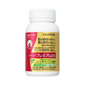 富士フイルム メタバリア プレミアムEX 720粒 (約90日分) / 機能性表示食品 FUJIFILM